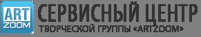 Сервисный Центр ARTZOOM (Смоленск)
